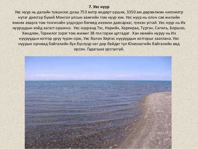 7. Увс нуур Увс нуур нь далайн түвшнээс дээш 753 метр өндөрт орших, 3350 ам дөрвөлжин километр нутаг дэвсгэр бүхий Монгол ...
