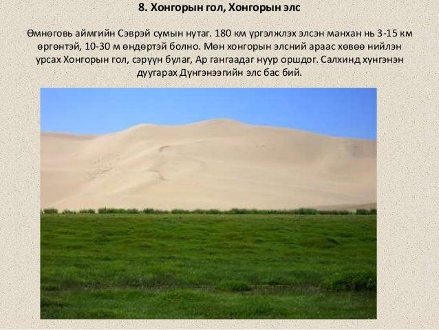 8. Хонгорын гол, Хонгорын элс Өмнөговь аймгийн Сэврэй сумын нутаг. 180 км үргэлжлэх элсэн манхан нь 3-15 км өргөнтэй, 10-3...