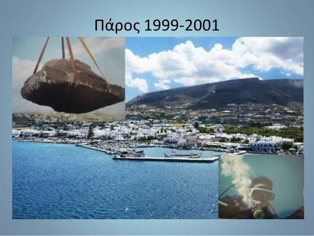 Πάρος 1999-2001