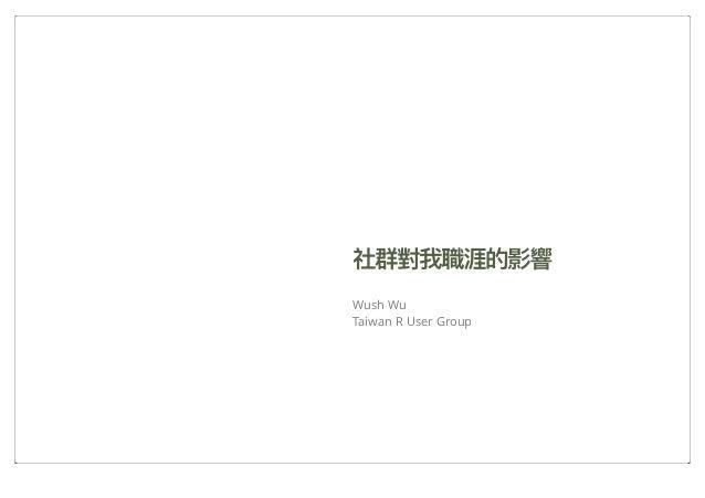 Wush Wu Taiwan R User Group
