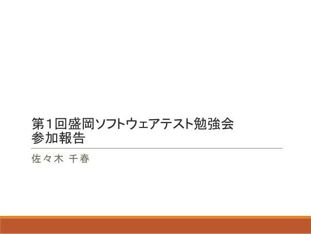 第1回盛岡ソフトウェアテスト勉強会 参加報告 佐々木 千春