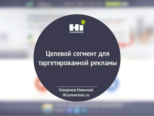 Цейевой сегкелм дйя маргемзроваллой рекйакы Смирнов Николай Hiconversion.ru
