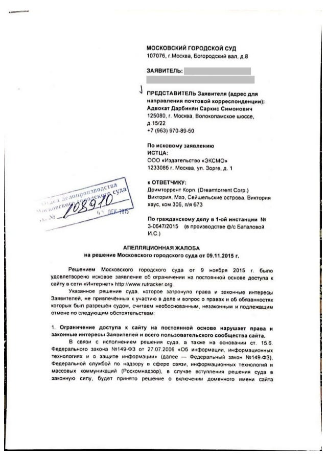 московский городской суд 107076, гмоскеа.  Богородский вал.  д.8  ЗАЯВИТЕЛЬ:   'х ПРЕДСТАВИТЕЛЬ Залетели [адрес для направ...