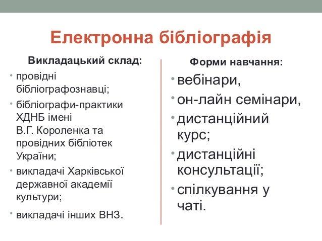Дистанційний курс електронна бібліографія Slide 2