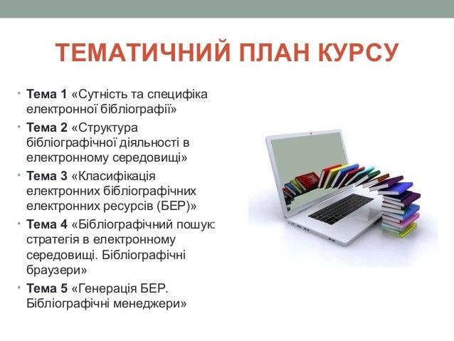 Дистанційний курс електронна бібліографія Slide 3
