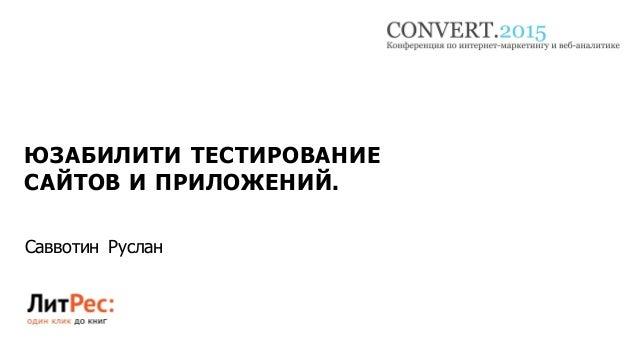 ЮЗАБИЛИТИ ТЕСТИРОВАНИЕ  САЙТОВ И ПРИЛОЖЕНИЙ. Саввотин Руслан