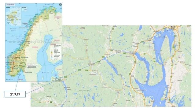 ノルウェーのレジリエントな地域...