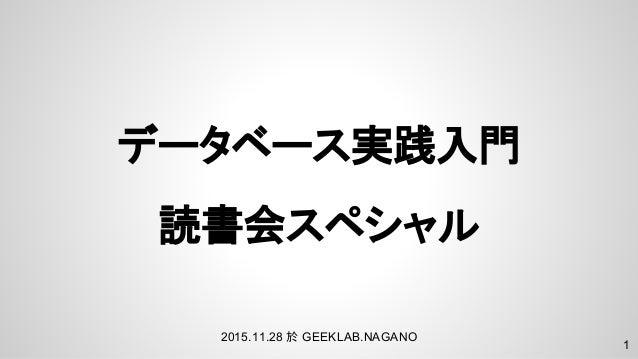 データベース実践入門 読書会スペシャル 1 2015.11.28 於 GEEKLAB.NAGANO