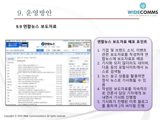 Copyright © 2015 Wide Communications All rights reserved. 9. 운영방안 9.10 이벤트 프로모션 이벤트 프로모션 포인트 1. 기업 및 브랜드를 활용하여 온라인에서 진행할 수...