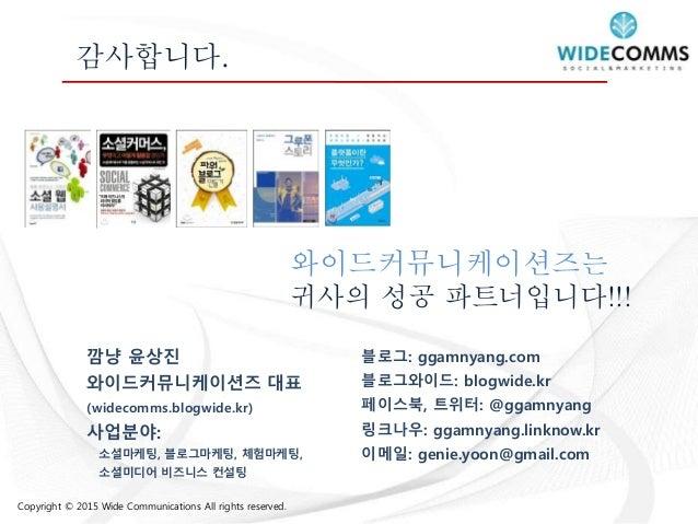 소셜마케팅 & 바이럴마케팅 제안서