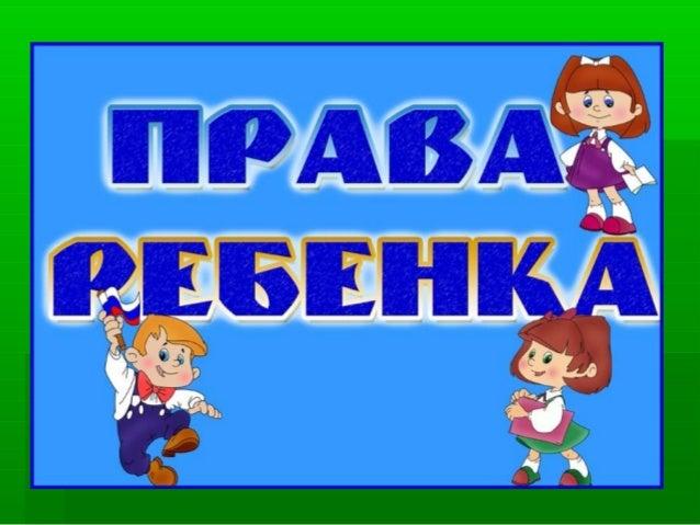 ПРЕЗЕНТАЦИЯ ПРАВА РЕБЕНКА