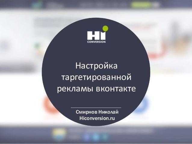 Настройка таргетированной рекламы вконтакте Смирнов Николай Hiconversion.ru