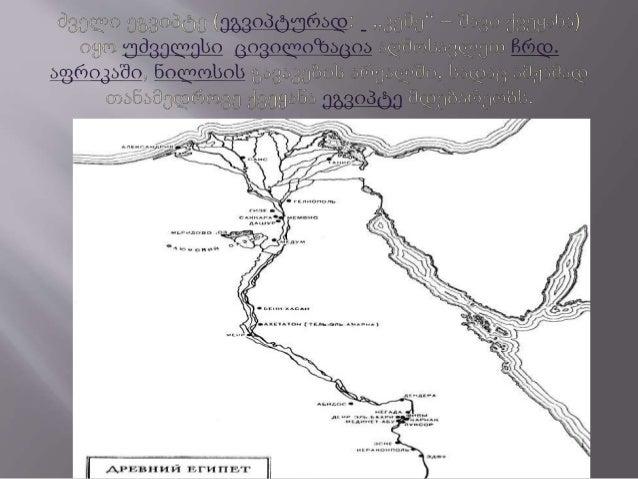 ძველი ეგვიტის ხელოვნება Slide 2