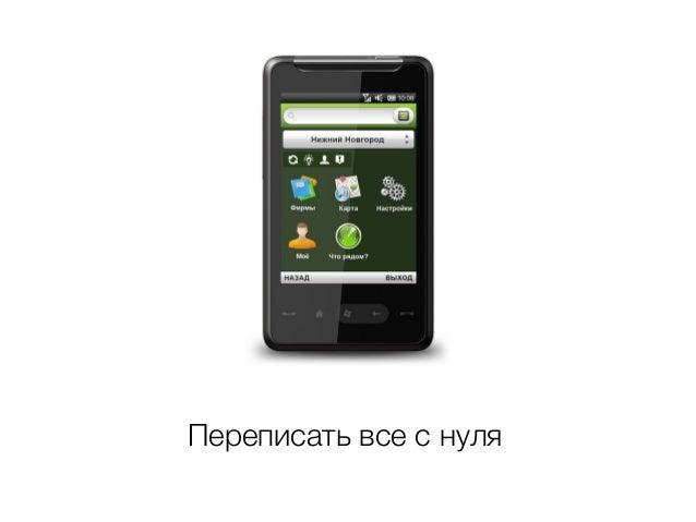 «Непростой релиз» – Анжела Проселкова, 2ГИС  Slide 2