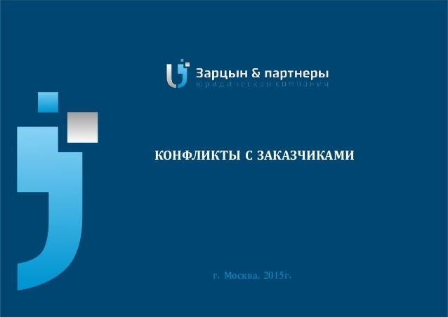 КОНФЛИКТЫ С ЗАКАЗЧИКАМИ г. Москва, 2015г.