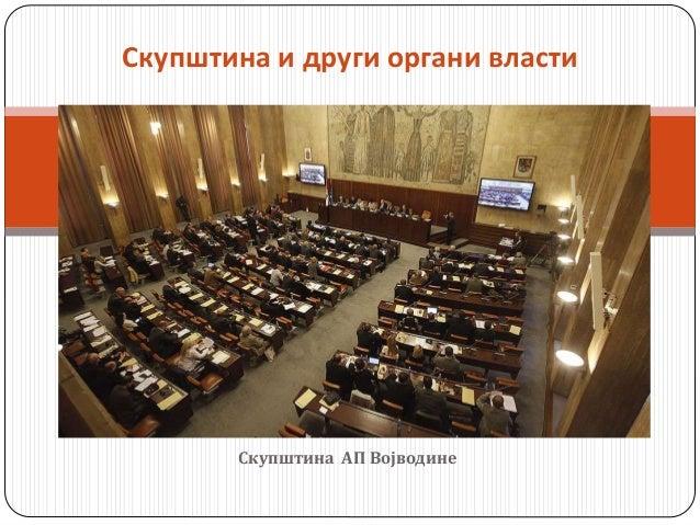 Скупштина АП Војводине Скупштина и други органи власти