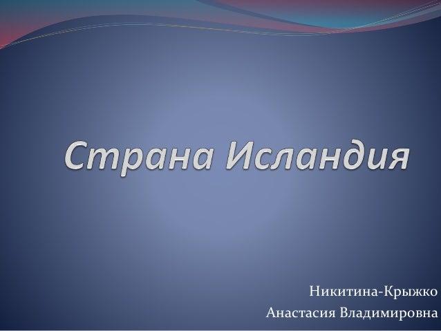 Никитина-Крыжко Анастасия Владимировна