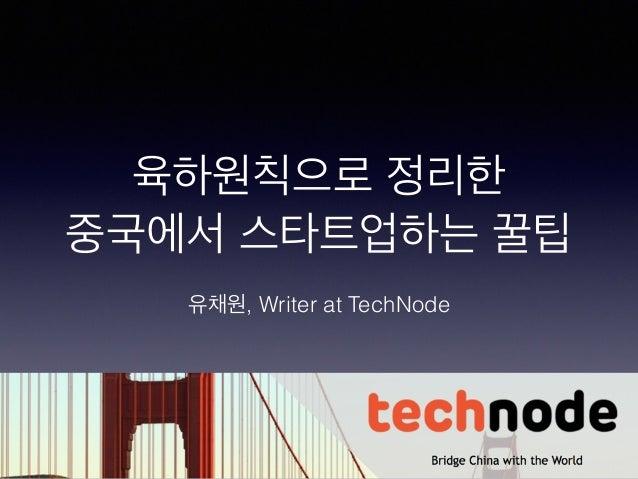 유채원, Writer at TechNode 육하원칙으로 정리한 중국에서 스타트업하는 꿀팁