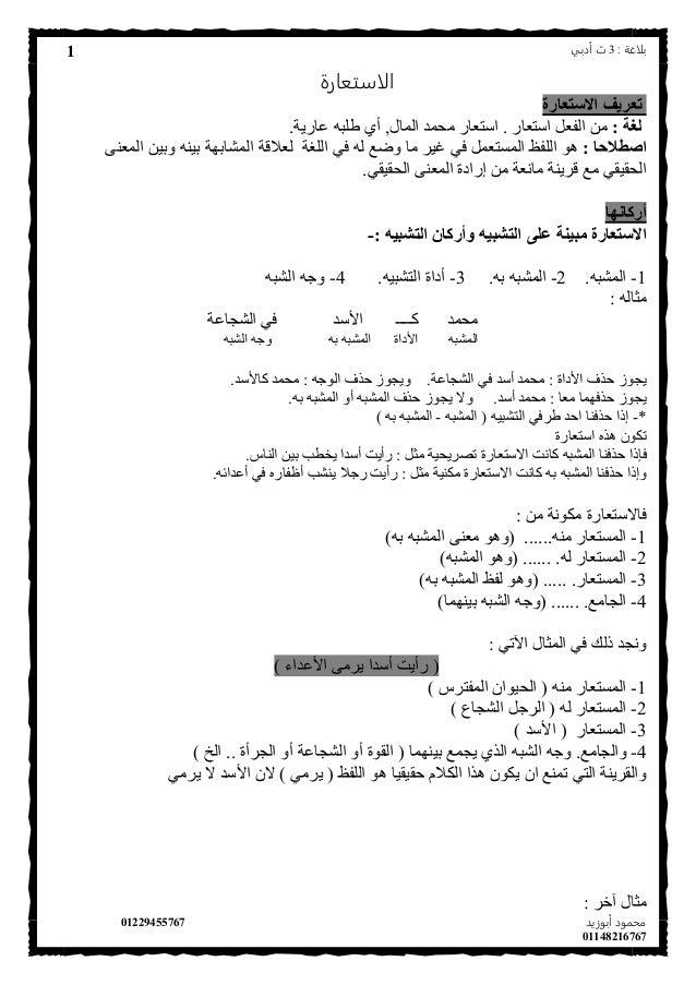 بلاغة:3أدبي ث أبوزيد محمود01229455767 01148216767 1 الاستعارة تعريفاالستعارة : لغة.عارية طلبه أي ,...
