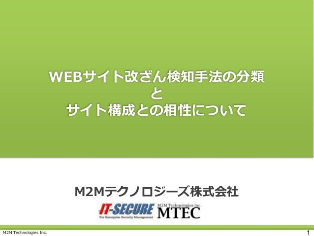 M2M Technologies Inc. 1 M2Mテクノロジーズ株式会社 WEBサイト改ざん検知手法の分類 と サイト構成との相性について
