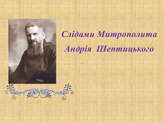 Слідами Митрополита Андрія Шептицького