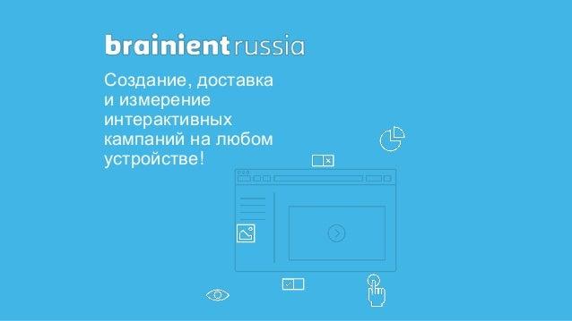 Создание, доставка и измерение интерактивных кампаний на любом устройстве!