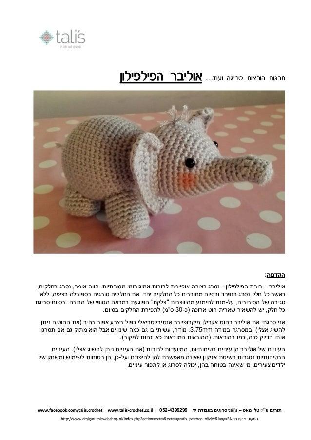 """ע""""י תורגם:מאס טלי–tali'sיד בעבודת סרוגים250-9944044www.talis-crochet.co.ilwww.facebook.com/talis.crochet :מ..."""