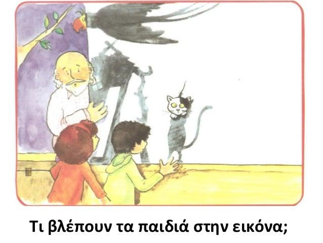 Τι βλέπουν τα παιδιά στην εικόνα;