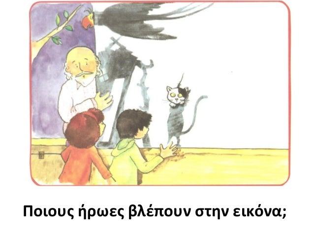 Γάτα και παπαγάλος Slide 2