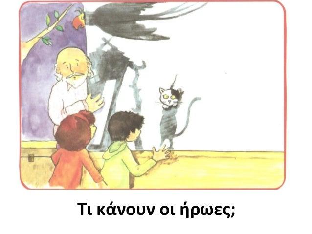 Γάτα και παπαγάλος Slide 3