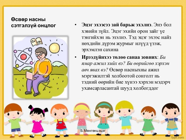 Өсвөр насны сэтгэлзүй онцлог • Эцэг эхээсээ зай барьж эхэлнэ. Энэ бол хэвийн зүйл. Эцэг эхийн орон зайг үе тэнгийхэн нь эз...