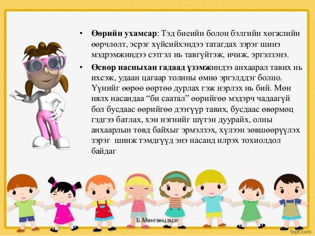 • Өөрийн ухамсар: Тэд биеийн болон бэлгийн хөгжлийн өөрчлөлт, эсрэг хүйсийхэндээ татагдах зэрэг шинэ мэдрэмжиндээ сэтгэл н...