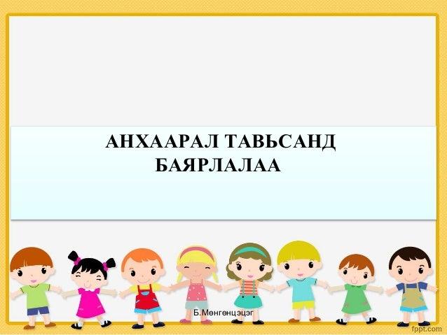 АНХААРАЛ ТАВЬСАНД БАЯРЛАЛАА Б.Мөнгөнцэцэг