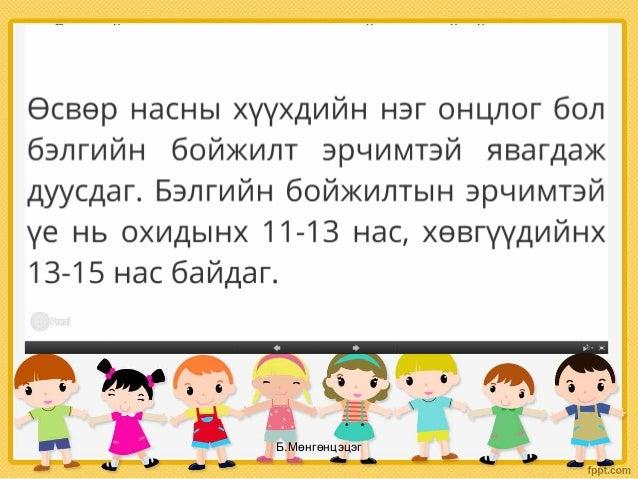 • Сэтгэхүйн хөгжилт : өсвөр насны хүүхдийн сэтгэх үйлийн үндсэн онцлог нь жилээс жилд бодит сэтгэхүйгээс салж хийсвэрлэх с...
