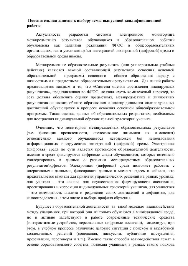 индивидуальный план Агеева Пояснительная записка