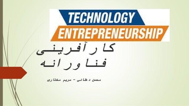 کارآفرینی فناورانه دهقانی محسن-مختاری مریم