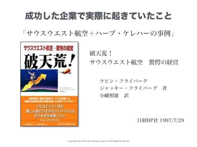 Copyright (C) 2015 Lean Startup Japan LLC All Rights Reserved. 破天荒! サウスウエスト航空驚愕の経営 ケビン・フライバーグ ジャッキー・フライバーグ著 小幡照雄訳 日経BP社...
