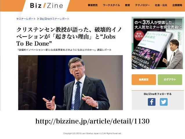 Copyright (C) 2015 Lean Startup Japan LLC All Rights Reserved. http://bizzine.jp/article/detail/1130