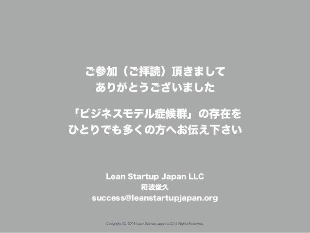 新規事業・起業を妨げる「ビジネスモデル症候群」とは