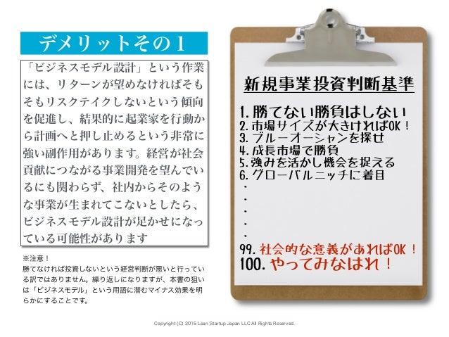 Copyright (C) 2015 Lean Startup Japan LLC All Rights Reserved. 新規事業投資判断基準 1.勝てない勝負はしない 2.市場サイズが大きければOK! 3.ブルーオーシャンを探せ 4.成長...