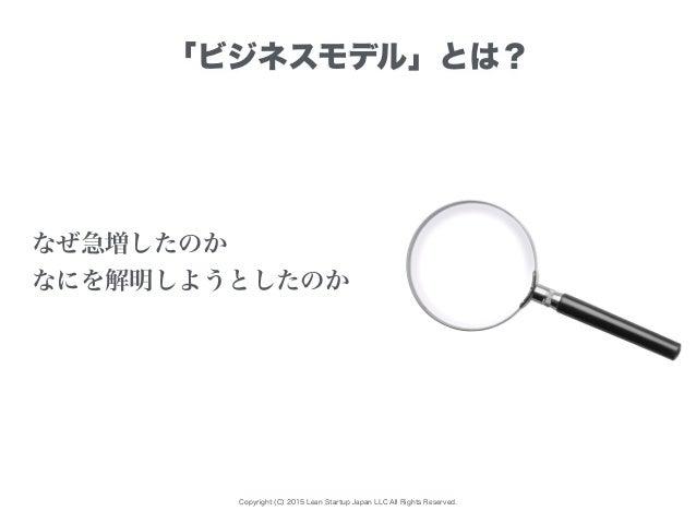 Copyright (C) 2015 Lean Startup Japan LLC All Rights Reserved. 「ビジネスモデル」とは? なぜ急増したのか なにを解明しようとしたのか