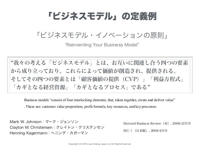 """Copyright (C) 2015 Lean Startup Japan LLC All Rights Reserved. 「ビジネスモデル」の定義例 Business models """"consist of four interlocking..."""