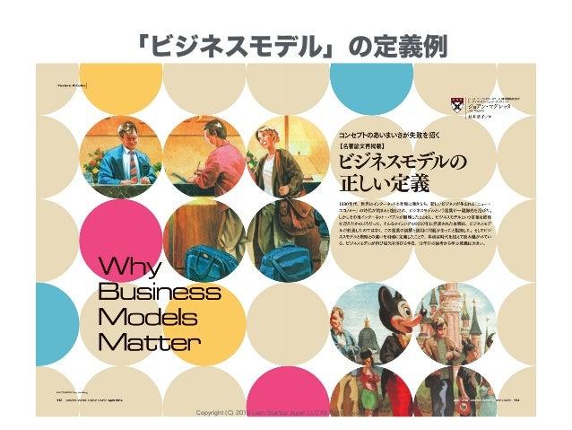 Copyright (C) 2015 Lean Startup Japan LLC All Rights Reserved. 「ビジネスモデル」の定義例