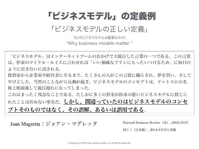 Copyright (C) 2015 Lean Startup Japan LLC All Rights Reserved. 「ビジネスモデルの正しい定義」 (なぜビジネスモデルは重要なのか) Why business models matte...