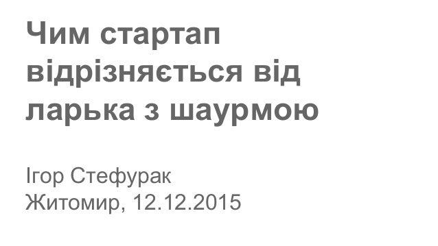 Чим стартап відрізняється від ларька з шаурмою Ігор Стефурак Житомир, 12.12.2015