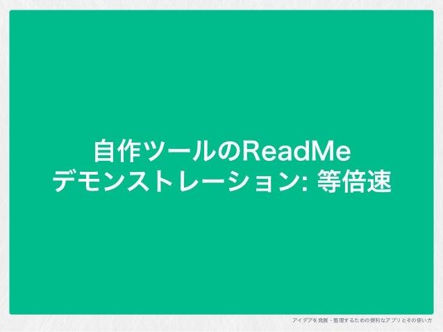 アイデアを発展・整理するための便利なアプリとその使い方 紙的な自由さ テキストエディタ的 制約 MindNode Scapple Tree2 OmniOutliner マインドマップ系 アウトライナー系 Grafio 簡易チャート系 OSX対応...