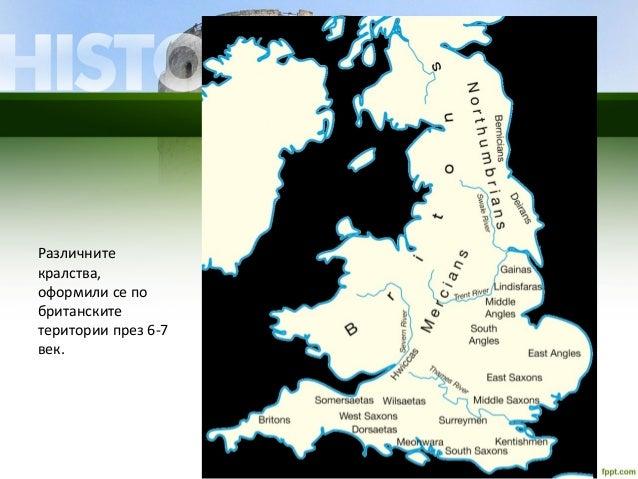 Различните кралства, оформили се по британските територии през 6-7 век.