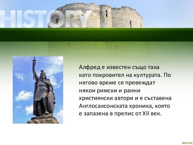 Алфред е известен също така като покровител на културата. По негово време се превеждат някои римски и ранни християнски ав...