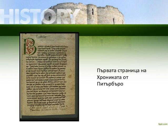 Първата страница на Хрониката от Питърбъро