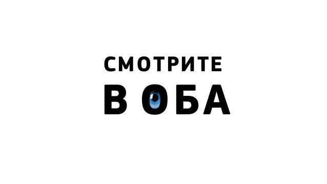 СМОТРИТЕ ОБАВ